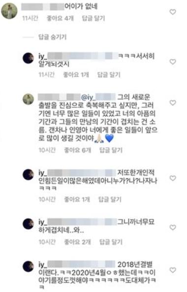 """'심은진과 결혼' 전승빈 전처 홍인영 """"어이가 없네…너무 묘하게 겹쳐"""""""
