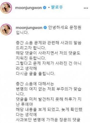 """[종합] 층간소음 논란 일파만파 …문정원 """"다시 찾아뵙고 사과"""" 안상태 """"죄송, 이사 계획"""""""