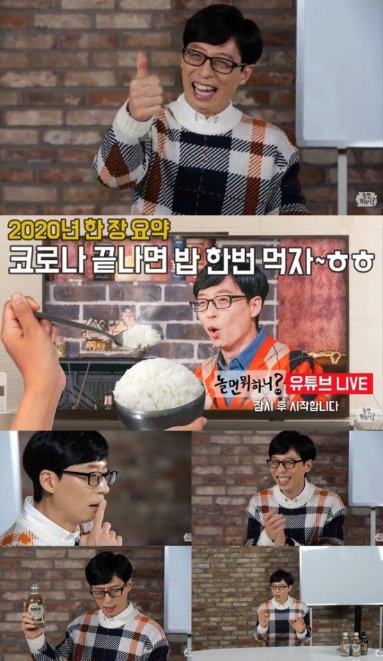 """'무한도전' 재결합?…유재석 """"원치 않는 멤버 있어"""""""