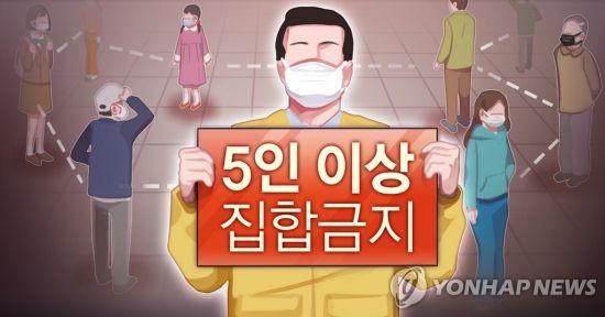 공무원 22명 단체 식사…'5인 이상 집합 금지' 방역수칙 위반 '수두룩'