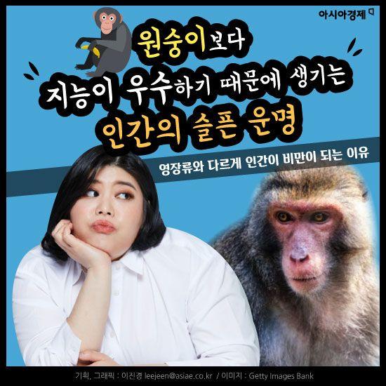 [카드뉴스]원숭이보다 지능이 우수하기 때문에 생기는 인간의 슬픈 운명