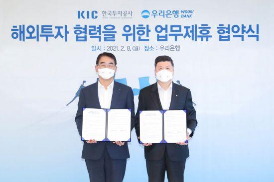 KIC, 우리은행과 해외 대체투자 협력 MOU 체결