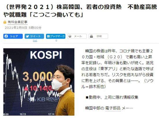 일본 언론이 한국의 '동학 개미 열병'에 대해 자세히 보도 … '일본 거품 경제 닮은'우려