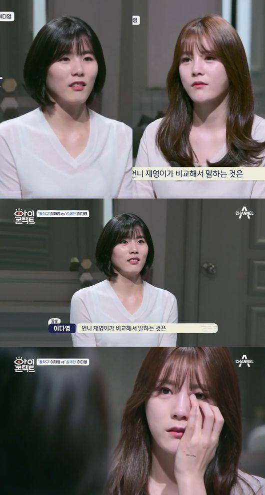 학극 쌍둥이 이재영,이다 영 '아이 콘택트'방송 에피소드 삭제