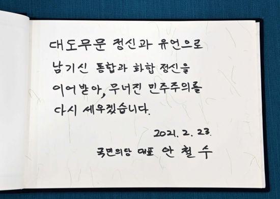안철수, 김영삼도서관 찾아 YS정신 강조…'野 통합·민주주의' 강조