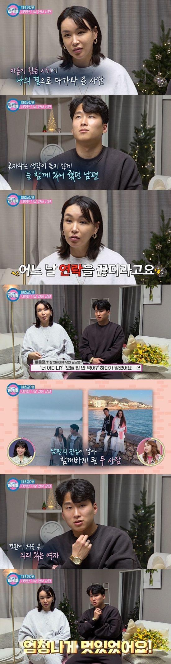"""배윤정, 11살 연하 남편 최초 공개 """"3개월간 집앞 찾아와"""""""