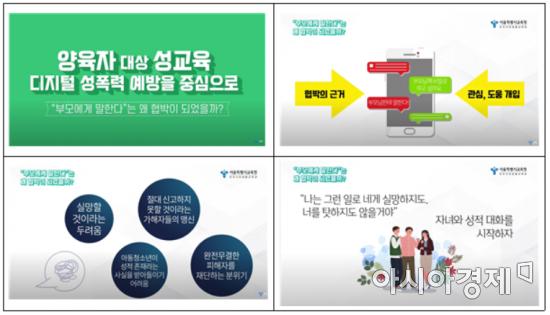 서울시교육청, 학부모 위한 디지털 성폭력 예방교육 자료 보급