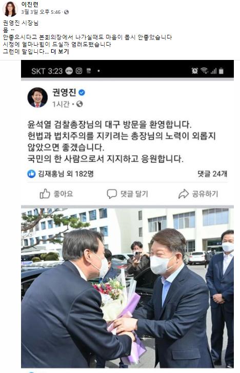 """윤석열 20분 기다려 꽃다발 영접…""""권영진 대구시장은 사과하라"""""""