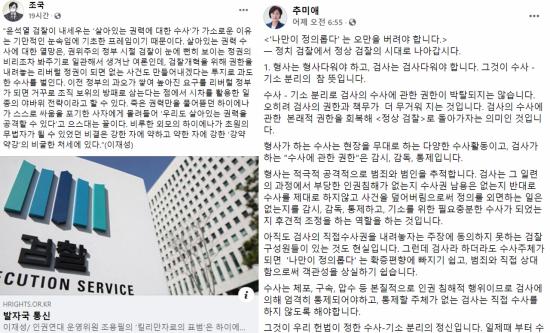 """[종합] 조국 """"하이에나"""", 추미애 """"오만 버려야""""… 윤석열 향한 前 법무부 장관들의 쓴소리"""