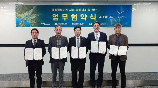 한국테크놀로지 자회사, '해상풍력발전단지 EPC' 5자 업무협약 체결