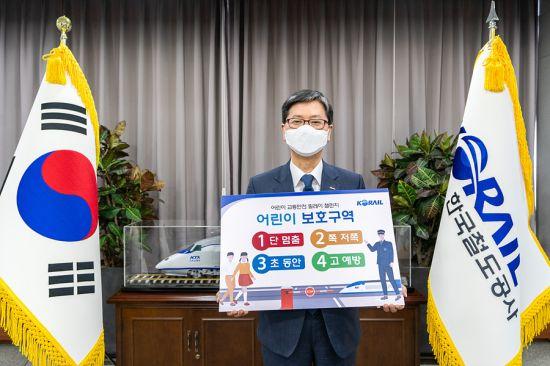 손병석 한국철도 사장, '어린이 교통안전 릴레이 챌린지' 참여