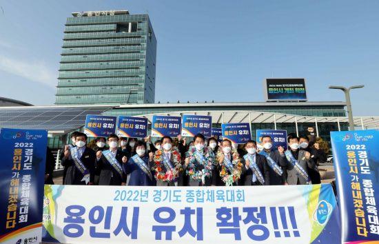 내년 '경기도종합체육대회' 용인서 열린다