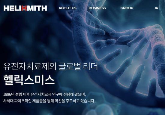 헬릭스미스, 소액주주 손 들어준 법원… 경영권 분쟁 가시화