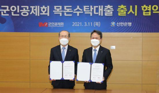 군인공제회-신한은행, 목돈수탁대출 출시 업무협약