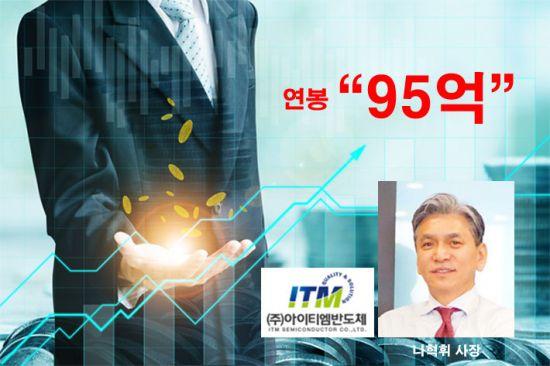 나혁휘 아이티엠반도체 대표, 영업익 반토막에도 연봉은 95억원 '대박'