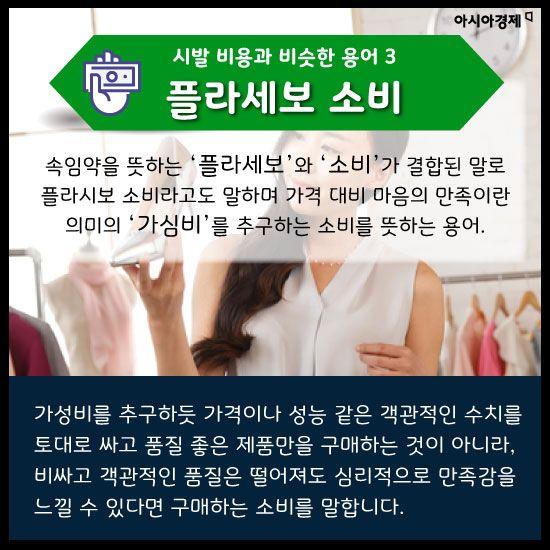 [카드뉴스]스트레스를 돈 쓰면서 푸는 사람, 돈 벌면서 푸는 사람