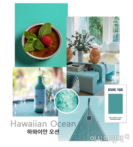 [컬러in(人)] 자연의 푸른빛 '하와이안 오션'…긍정과 신뢰의 컬러