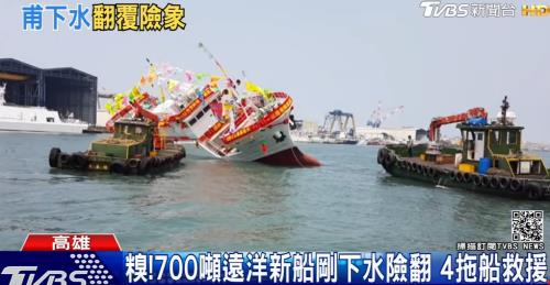 As soon as 7.9 billion times departed,'Oh uh'...  Taiwanese citizens surprised by the tilting 700-ton fishing boat