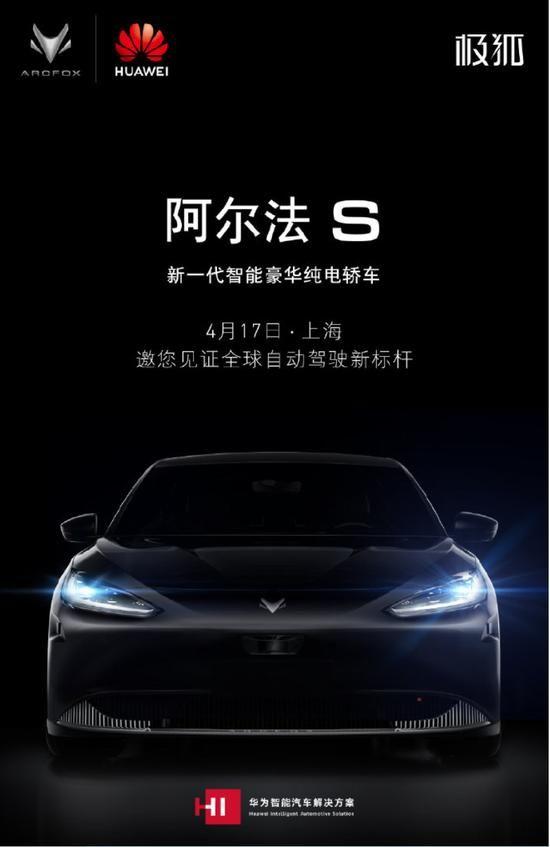 화웨이, 자율주행 전기차 공개