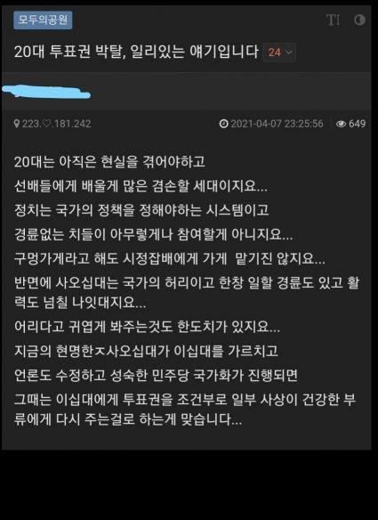 """친문 """"20대 투표권 박탈하자"""" vs 2030 """"아직 정신 못 차렸네"""""""