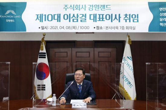 """강원랜드 이삼걸 대표 취임 """"100년 기틀 다질 것"""""""