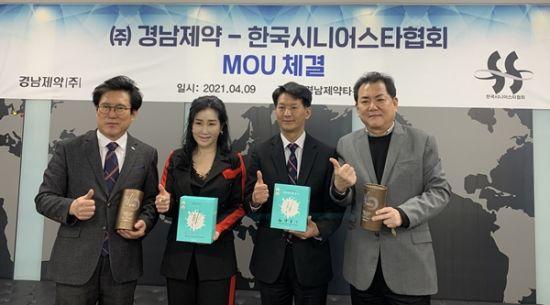 경남제약, 한국시니어스타협회와 업무교류 위한 MOU 체결