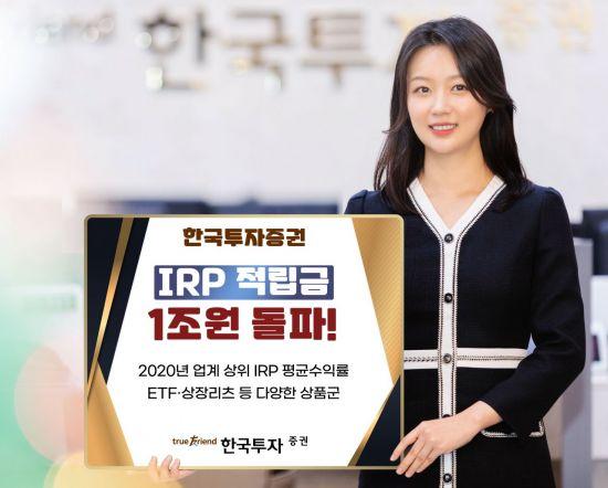 한국투자증권, 퇴직연금 IRP 적립금 1조원 돌파