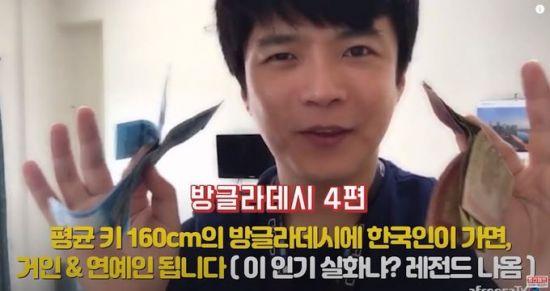 """""""평균키 160㎝ 최빈국 방글라데시, 한국인 가면 연예인""""…유튜버 인종차별 논란"""