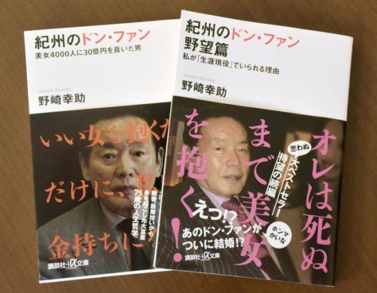 70대 재력가 '돌연사'에 20대 부인 긴급 체포…일본판 '돈 후안' 살인사건