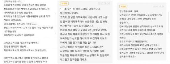 """""""분위기 싸하게 만든 리뷰""""…'폭언·성희롱' 업주에 누리꾼 부글부글"""