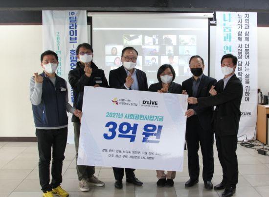 """""""코로나19에도""""…딜라이브 노사 10년 연속 지역사회 지원 전개"""