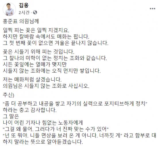"""홍준표-김웅 공방전…""""일찍 핀 꽃 일찍 진다"""" vs """"매화처럼 살겠다""""(종합)"""
