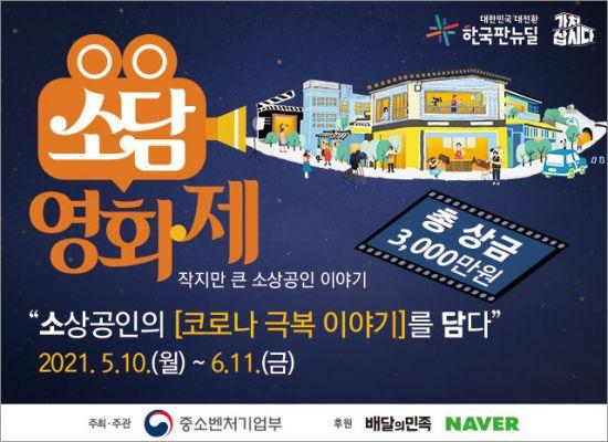 중기부, '소상공인 코로나 극복기' 담은 디지털 영화제 개최