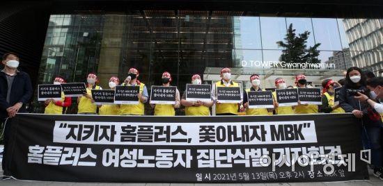 [단독]MDM그룹, '홈플러스 부산 가야점' 3500억에 인수