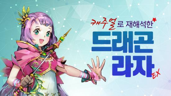 COWON, 한국 정통 판타지 원조 '드래곤라자EX' 사전등록 진행