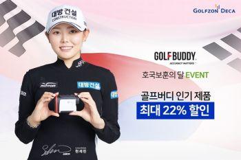 """골프존데카 """"골프버디 22% 할인 '호국보훈의 달 이벤트'~"""""""