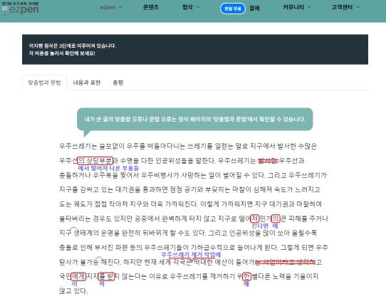 글쓰기·첨삭 교육플랫폼 '이지펜' 출시