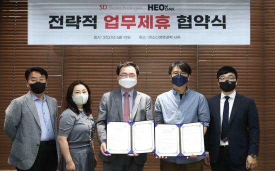 에스디생명공학, 허닭과 건강기능식품 사업 업무협약 체결