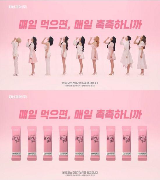 경남제약, 트와이스 모델 '피부비타민 레모나 핑크' 광고 온에어