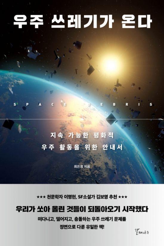 [신간안내]'우주 쓰레기가 온다' 外