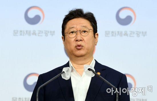 황희 장관 도쿄올림픽 개막식 참석