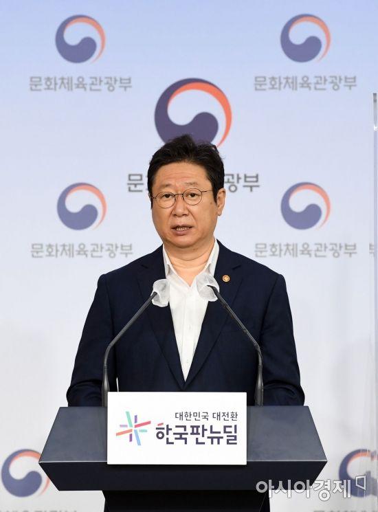 황희 장관, '이건희 컬렉션' 특별전 방역 점검