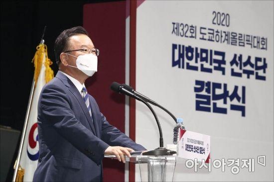 [포토]도쿄올림픽 대한민국 선수단 결단식 격려사