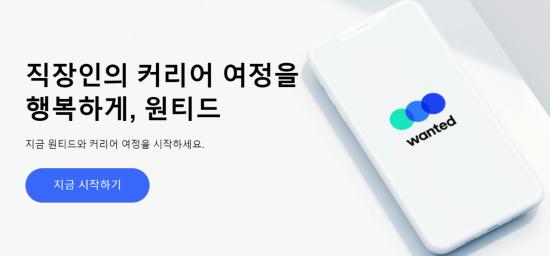 [IPO돋보기]원티드랩, MZ세대 이직트렌드 부합한 채용 매칭 플랫폼
