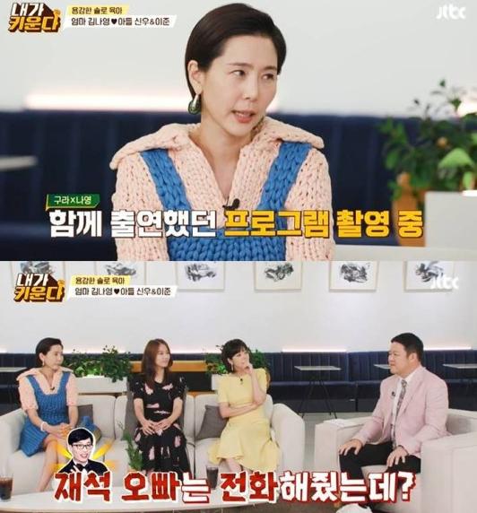 토이그림 :: 김나영 나이 이혼 남편 재혼 구속