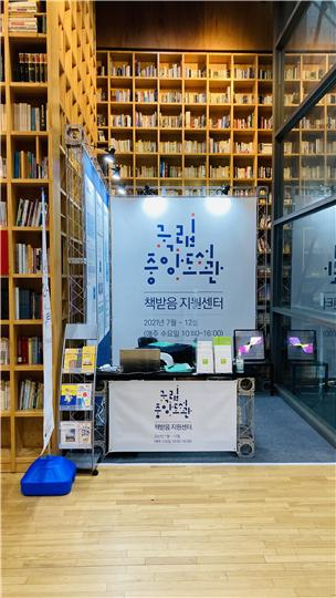 국립중앙도서관, 파주서 책받음지원센터 운영