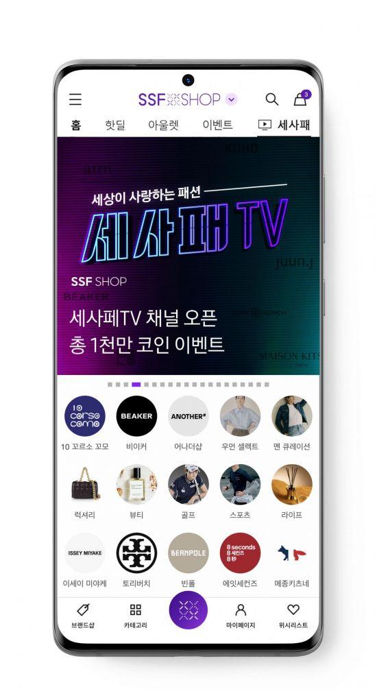 자사몰 새단장, TV 광고까지…온라인 강화 나선 패션업계