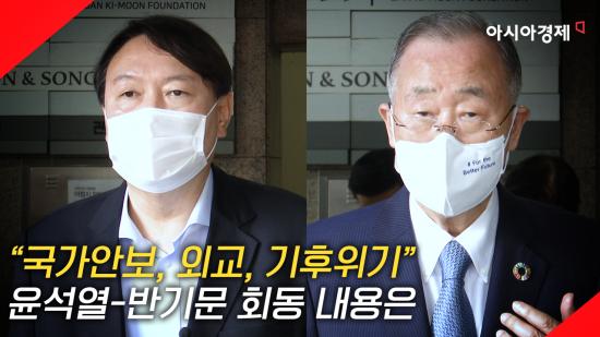 """[현장영상] """"일관되게 걸어가겠다"""" 윤석열, 반기문과 무슨 대화 나눴나"""