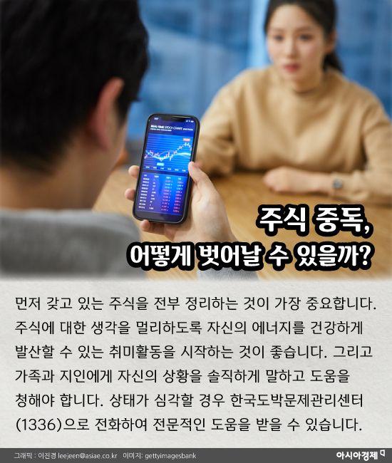 [카드뉴스]주식 중독, 성격 탓일까 코로나 탓일까