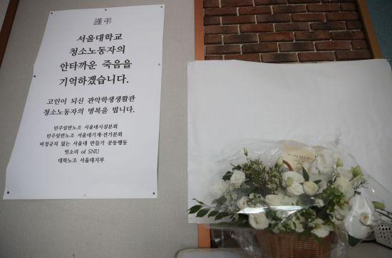 """청소노동자 직장 내 괴롭힘 있었다…서울대 """"고인과 유족에 깊은 사과"""""""